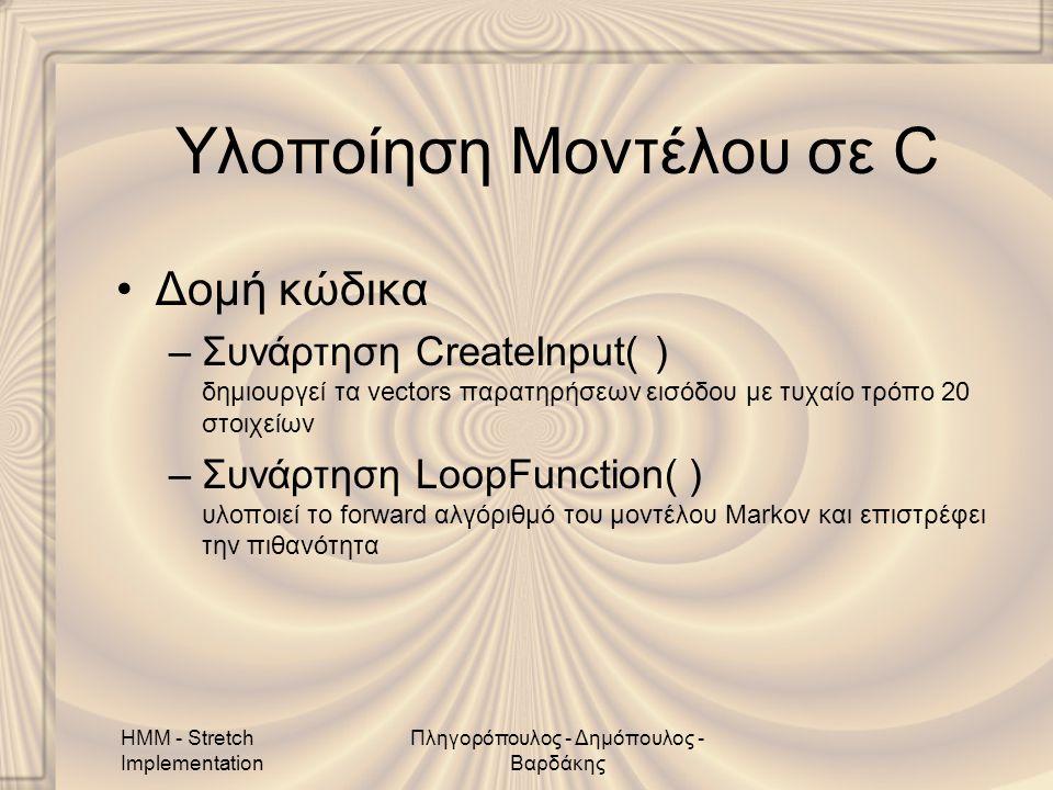 Υλοποίηση Μοντέλου σε C