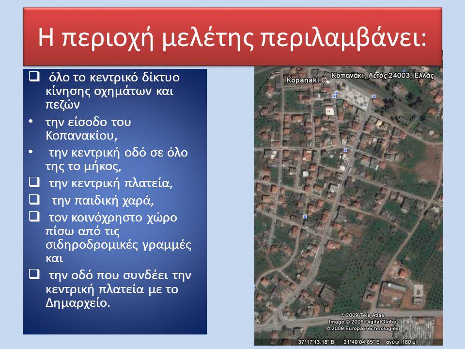 Η περιοχή μελέτης περιλαμβάνει: