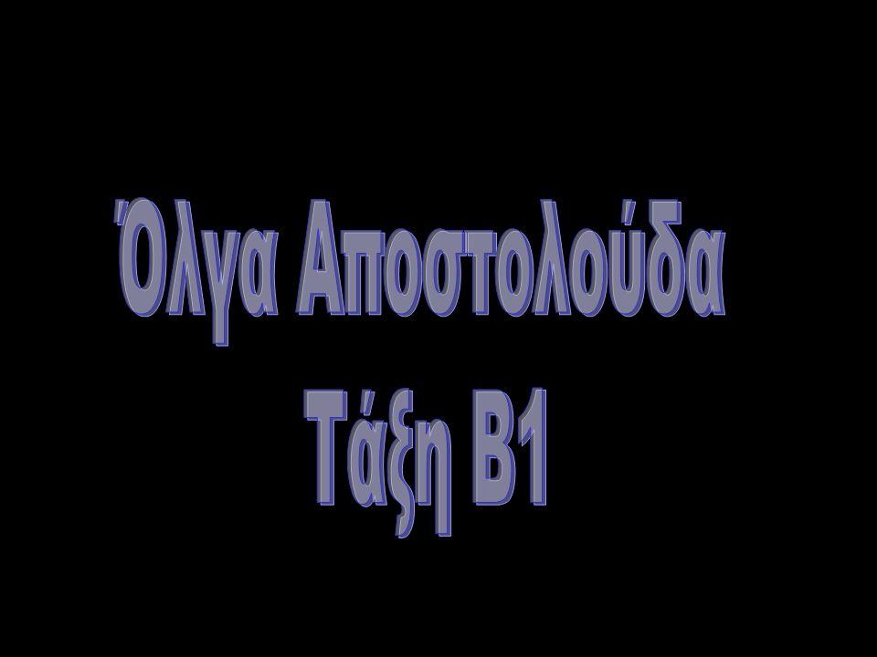 Όλγα Αποστολούδα Τάξη Β1