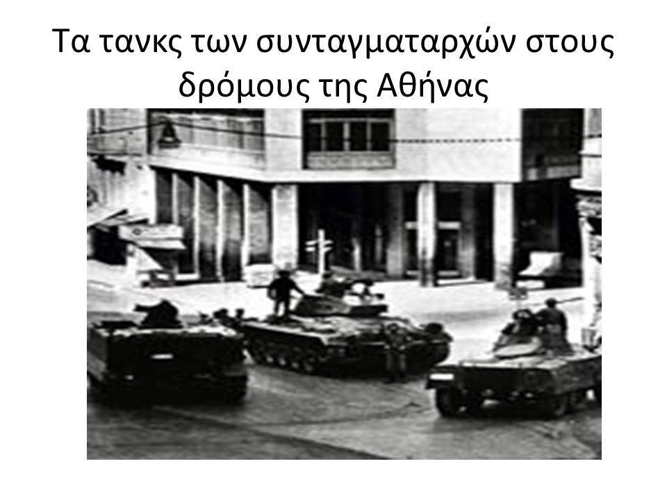 Τα τανκς των συνταγματαρχών στους δρόμους της Αθήνας