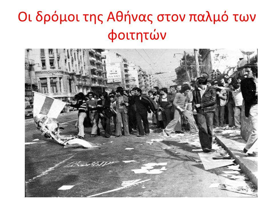 Οι δρόμοι της Αθήνας στον παλμό των φοιτητών