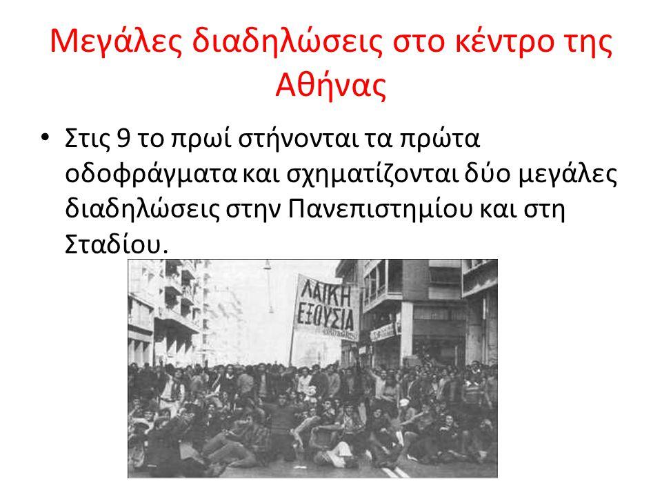 Μεγάλες διαδηλώσεις στο κέντρο της Αθήνας