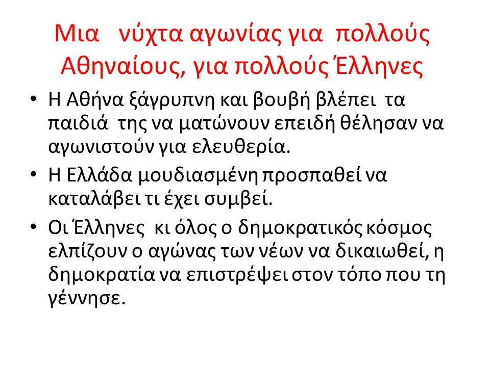 Μια νύχτα αγωνίας για πολλούς Αθηναίους, για πολλούς Έλληνες
