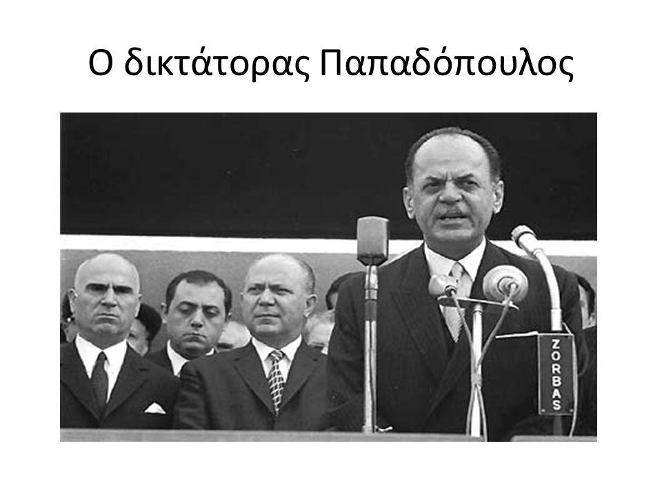 Ο δικτάτορας Παπαδόπουλος