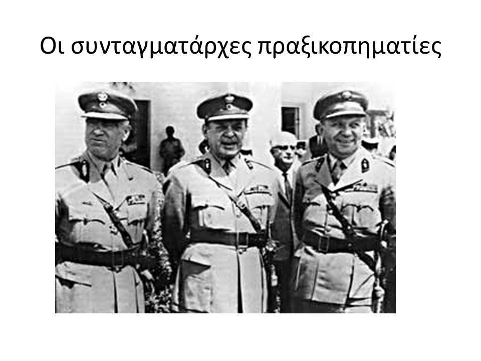 Οι συνταγματάρχες πραξικοπηματίες