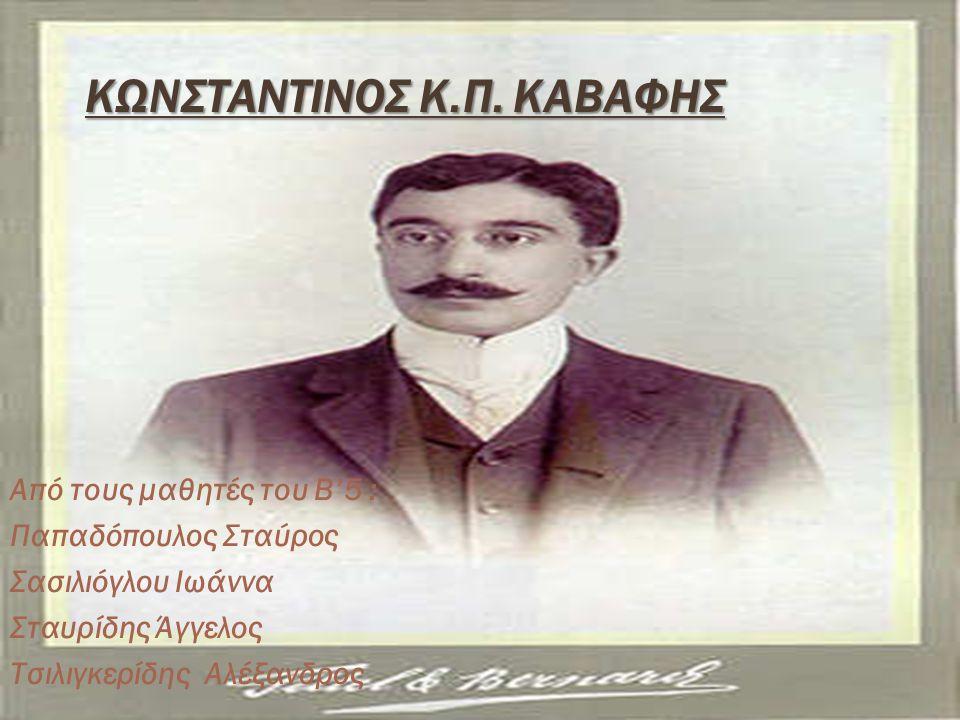 ΚΩΝΣΤΑΝΤΙΝΟΣ Κ.Π. ΚΑΒΑΦΗΣ