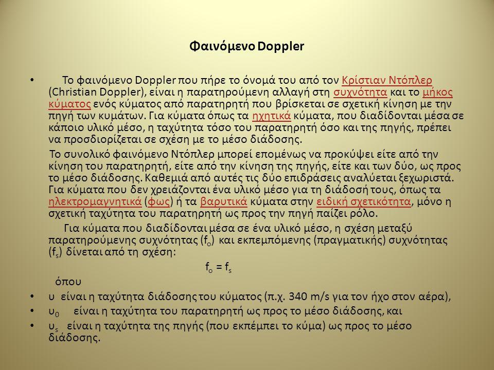 Φαινόμενο Doppler