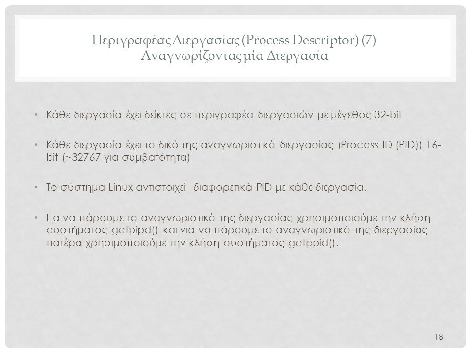 Περιγραφέας Διεργασίας (Process Descriptor) (7) Αναγνωρίζοντας μία Διεργασία