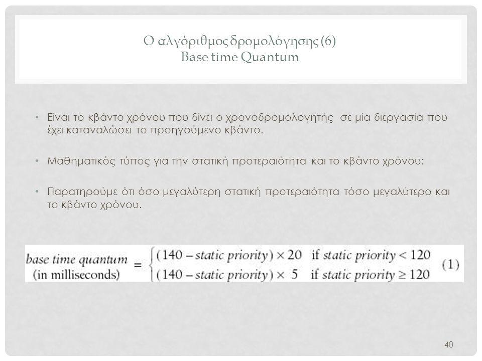 Ο αλγόριθμος δρομολόγησης (6) Base time Quantum