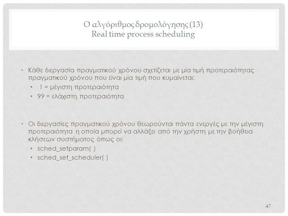 Ο αλγόριθμος δρομολόγησης (13) Real time process scheduling