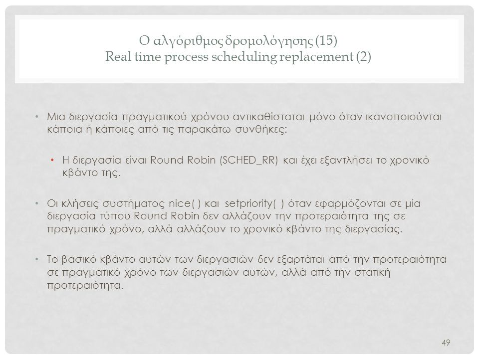 Ο αλγόριθμος δρομολόγησης (15) Real time process scheduling replacement (2)