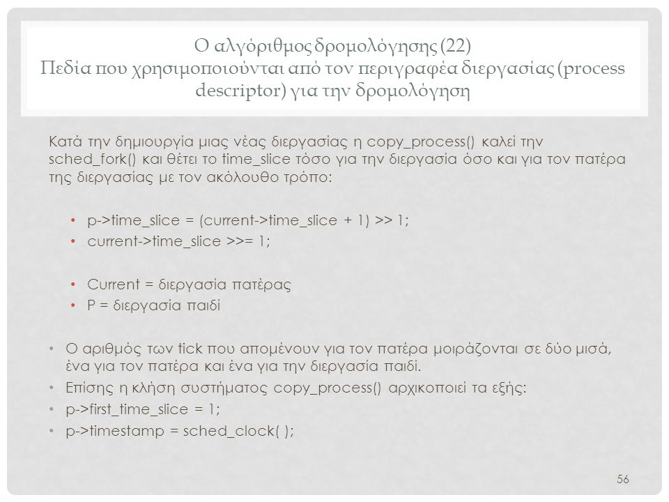 Ο αλγόριθμος δρομολόγησης (22) Πεδία που χρησιμοποιούνται από τον περιγραφέα διεργασίας (process descriptor) για την δρομολόγηση