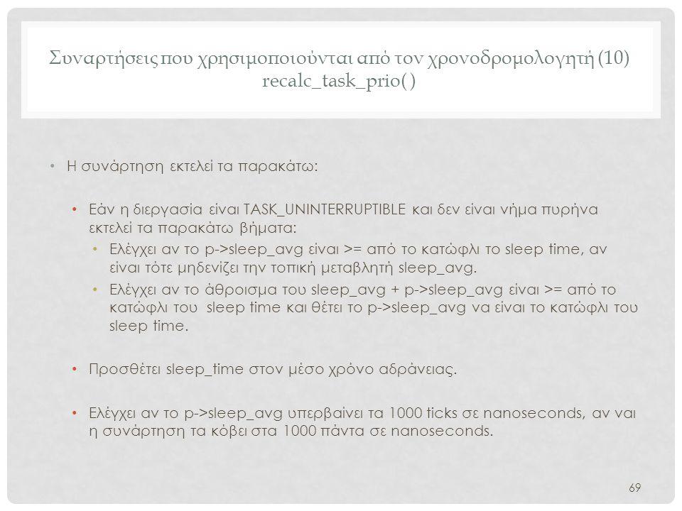 Συναρτήσεις που χρησιμοποιούνται από τον χρονοδρομολογητή (10) recalc_task_prio( )