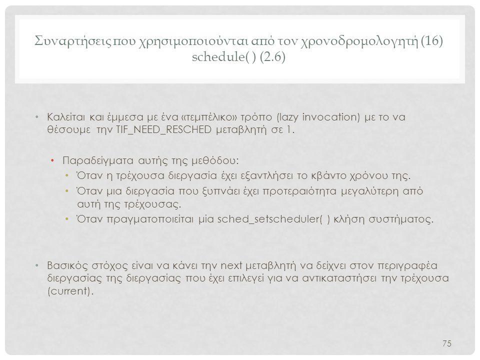Συναρτήσεις που χρησιμοποιούνται από τον χρονοδρομολογητή (16) schedule( ) (2.6)
