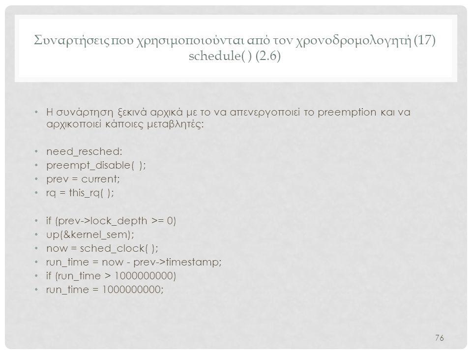 Συναρτήσεις που χρησιμοποιούνται από τον χρονοδρομολογητή (17) schedule( ) (2.6)