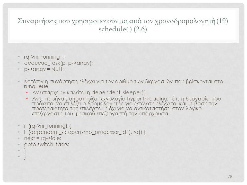 Συναρτήσεις που χρησιμοποιούνται από τον χρονοδρομολογητή (19) schedule( ) (2.6)