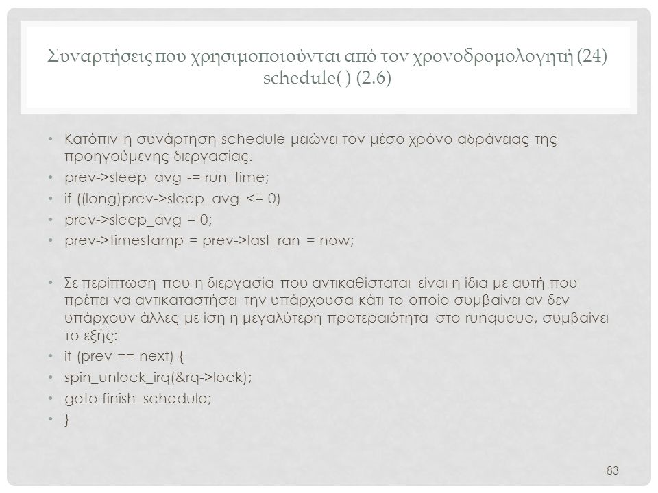 Συναρτήσεις που χρησιμοποιούνται από τον χρονοδρομολογητή (24) schedule( ) (2.6)