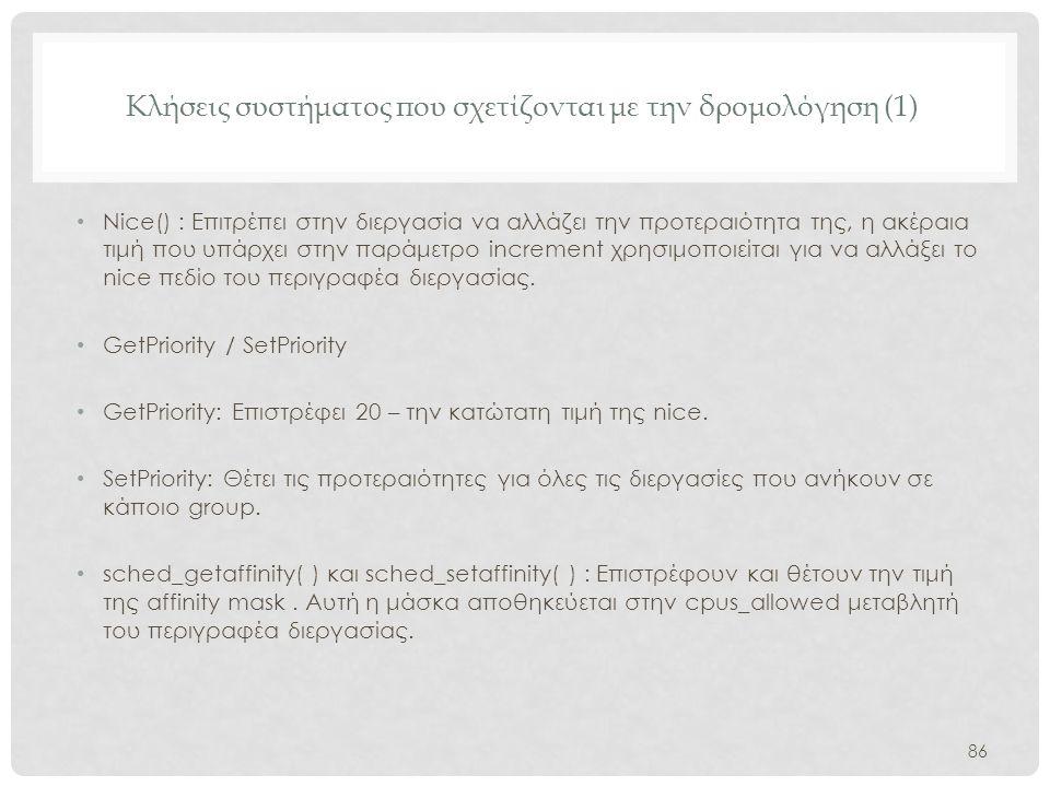 Κλήσεις συστήματος που σχετίζονται με την δρομολόγηση (1)