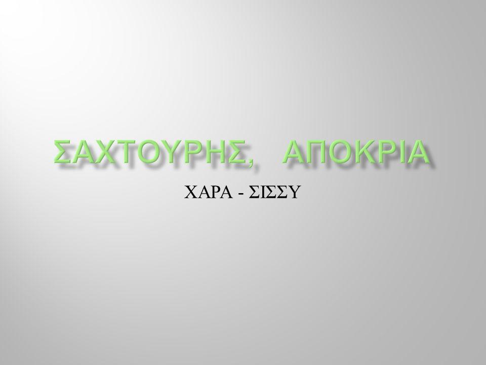 ΣΑΧΤΟΥΡΗΣ, ΑΠΟΚΡΙΑ ΧΑΡΑ - ΣΙΣΣΥ