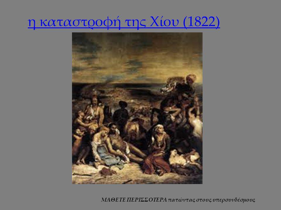 η καταστροφή της Χίου (1822)