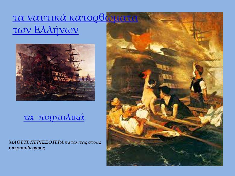 τα ναυτικά κατορθώματα των Ελλήνων