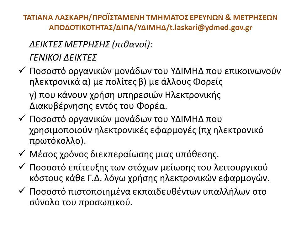 ΔΕΙΚΤΕΣ ΜΕΤΡΗΣΗΣ (πιθανοί): ΓΕΝΙΚΟΙ ΔΕΙΚΤΕΣ