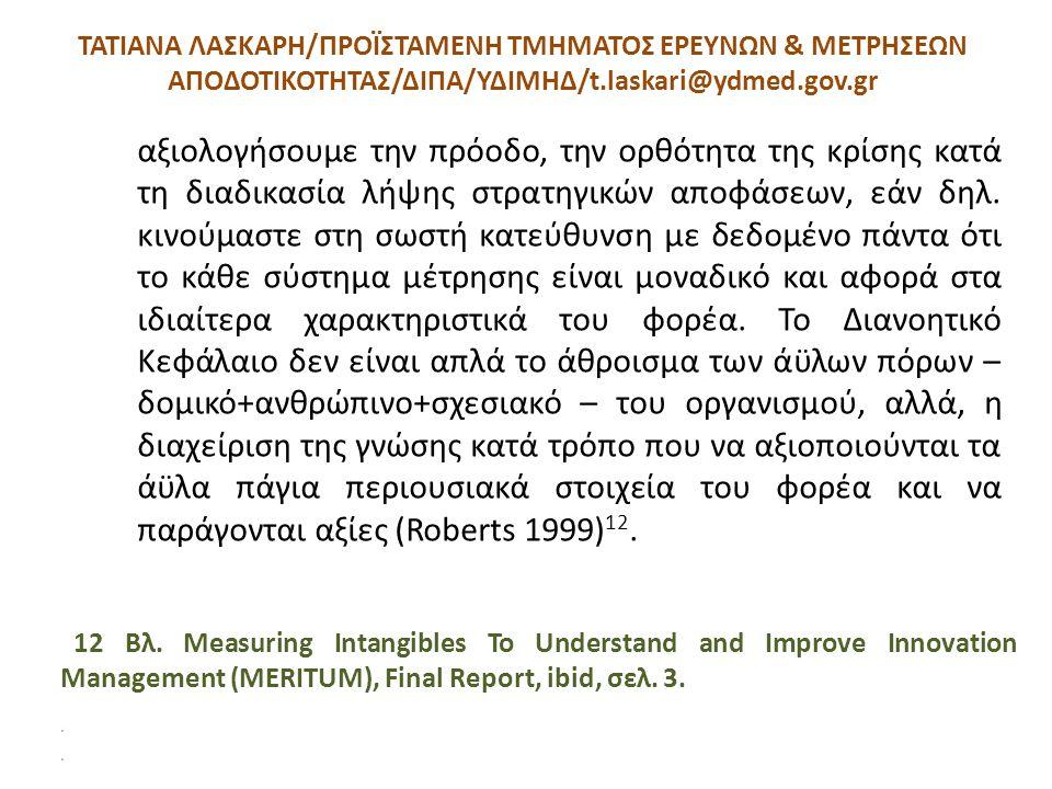 ΤΑΤΙΑΝΑ ΛΑΣΚΑΡΗ/ΠΡΟΪΣΤΑΜΕΝΗ ΤΜΗΜΑΤΟΣ ΕΡΕΥΝΩΝ & ΜΕΤΡΗΣΕΩΝ ΑΠΟΔΟΤΙΚΟΤΗΤΑΣ/ΔΙΠΑ/ΥΔΙΜΗΔ/t.laskari@ydmed.gov.gr