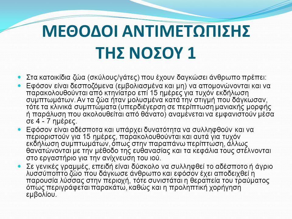ΜΕΘΟΔΟΙ ΑΝΤΙΜΕΤΩΠΙΣΗΣ ΤΗΣ ΝΟΣΟΥ 1