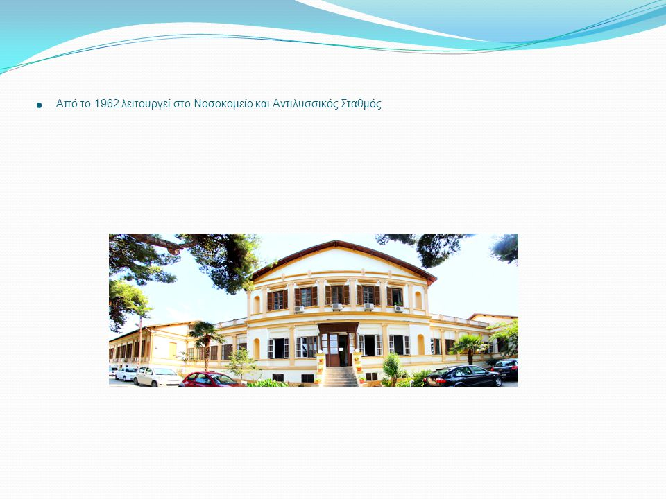 . Από το 1962 λειτουργεί στο Νοσοκομείο και Αντιλυσσικός Σταθμός