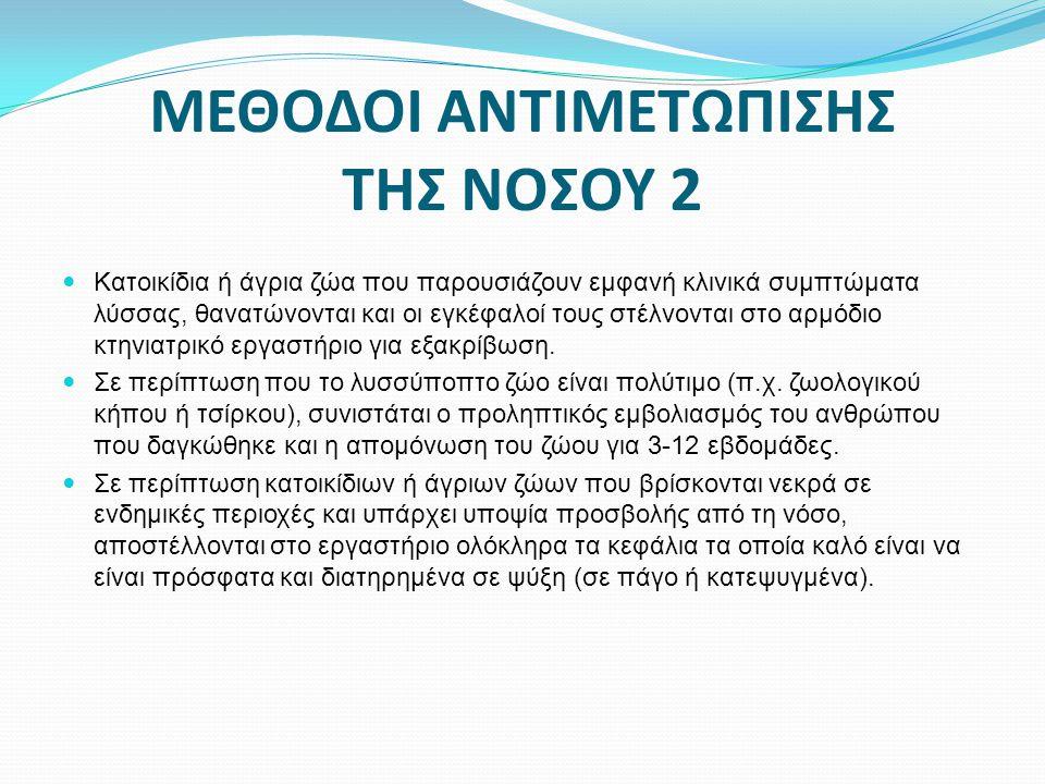 ΜΕΘΟΔΟΙ ΑΝΤΙΜΕΤΩΠΙΣΗΣ ΤΗΣ ΝΟΣΟΥ 2