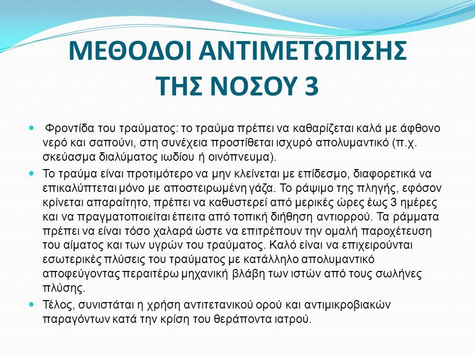 ΜΕΘΟΔΟΙ ΑΝΤΙΜΕΤΩΠΙΣΗΣ ΤΗΣ ΝΟΣΟΥ 3