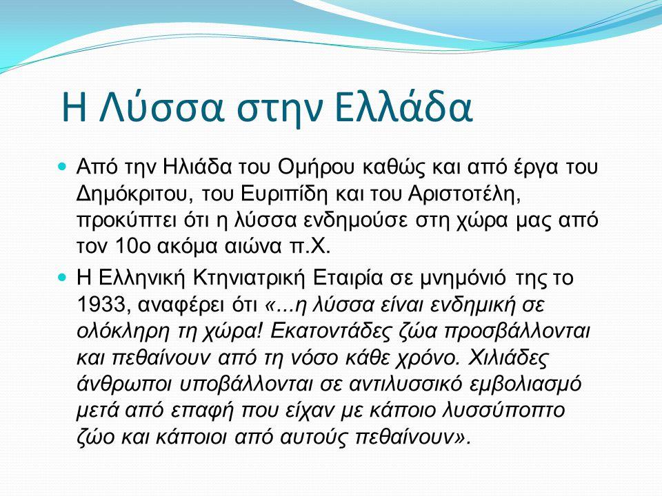 Η Λύσσα στην Ελλάδα