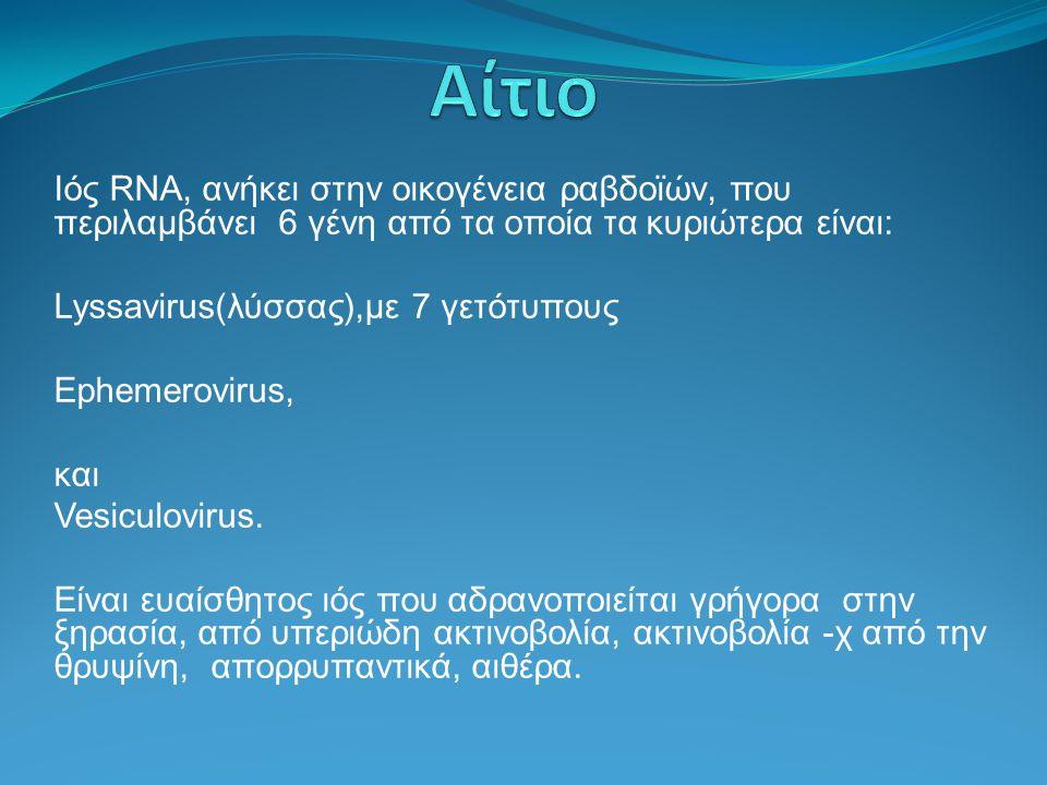 Αίτιο Ιός RNA, ανήκει στην οικογένεια ραβδοϊών, που περιλαμβάνει 6 γένη από τα οποία τα κυριώτερα είναι: