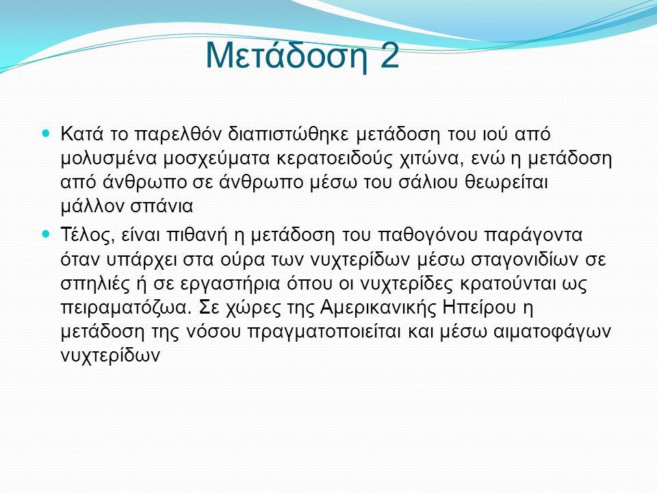 Μετάδοση 2