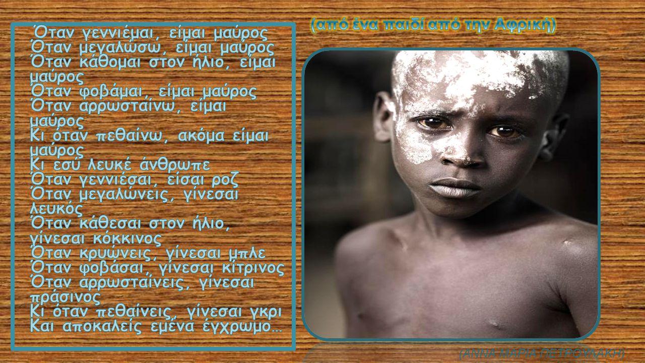 (από ένα παιδί από την Αφρική)