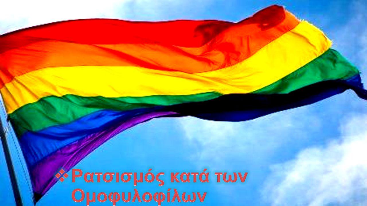 Ρατσισμός κατά των Ομοφυλοφίλων