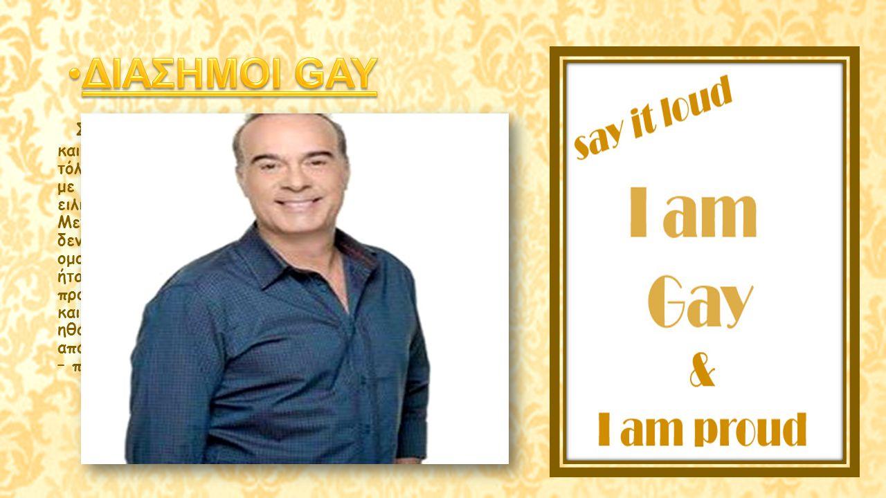ΔΙΑΣΗΜΟΙ GAY