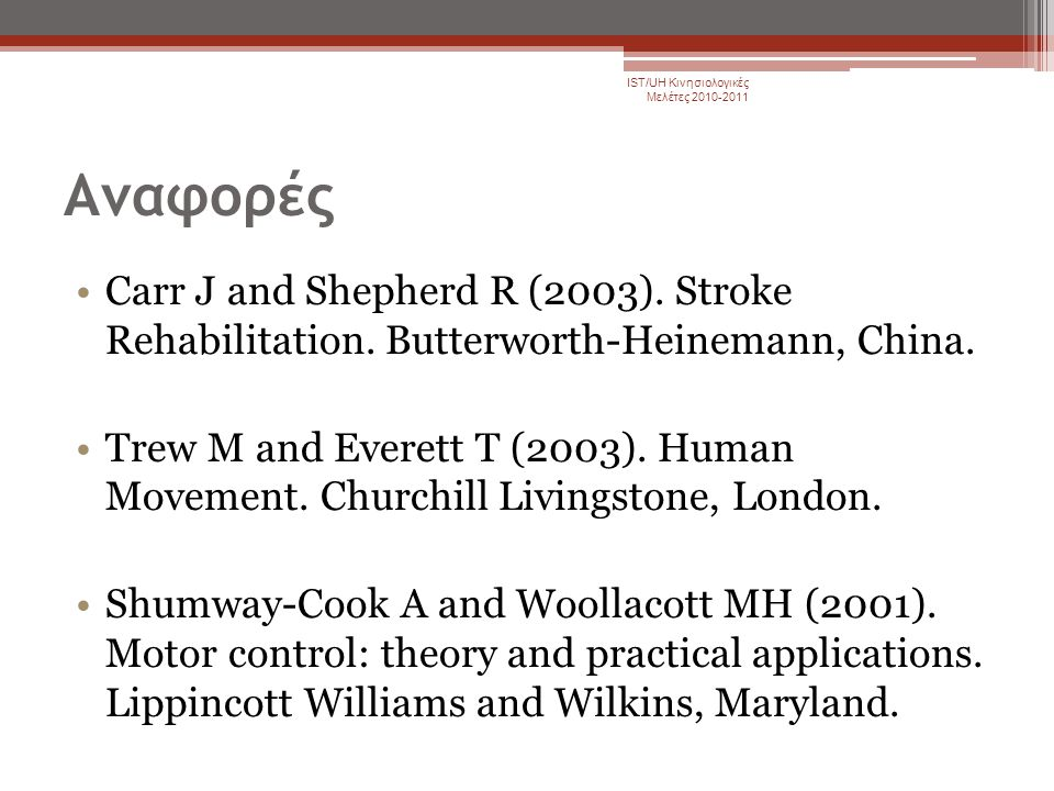 IST/UH Κινησιολογικές Μελέτες 2010-2011