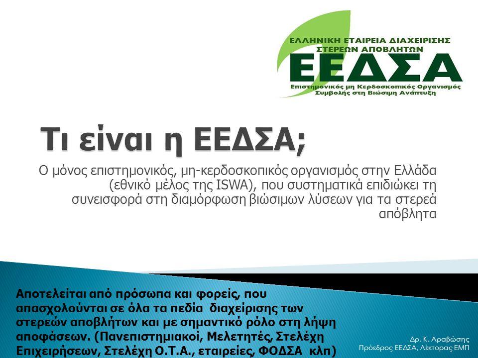 Τι είναι η ΕΕΔΣΑ;