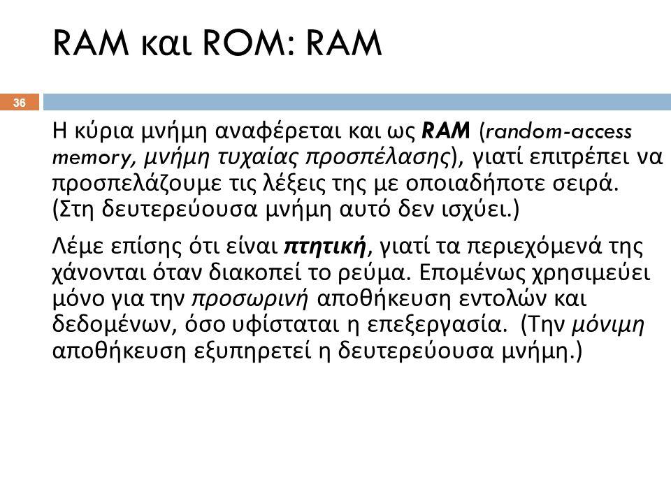 RAM και ROM: ROM