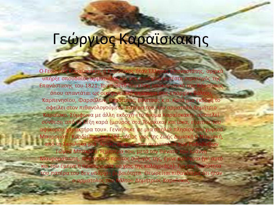 Γεώργιος Καραϊσκακης
