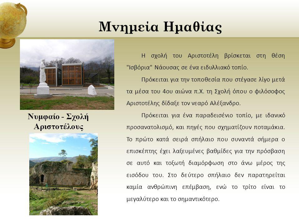 Νυμφαίο - Σχολή Αριστοτέλους