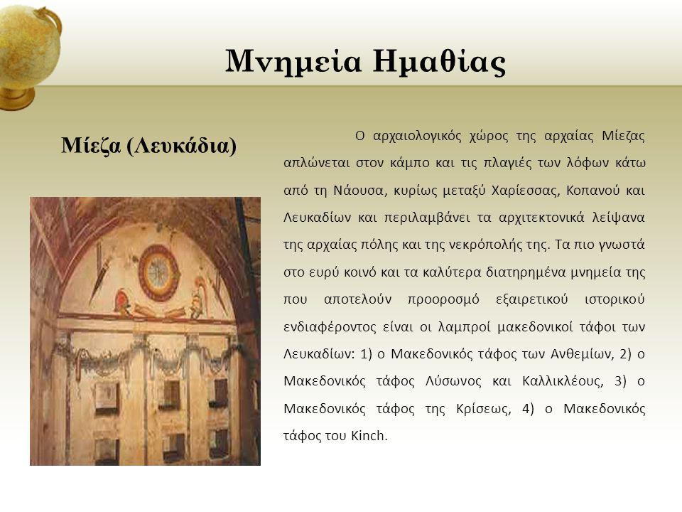 Μνημεία Ημαθίας Μίεζα (Λευκάδια)