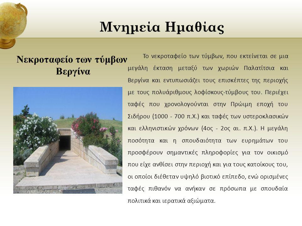 Νεκροταφείο των τύμβων