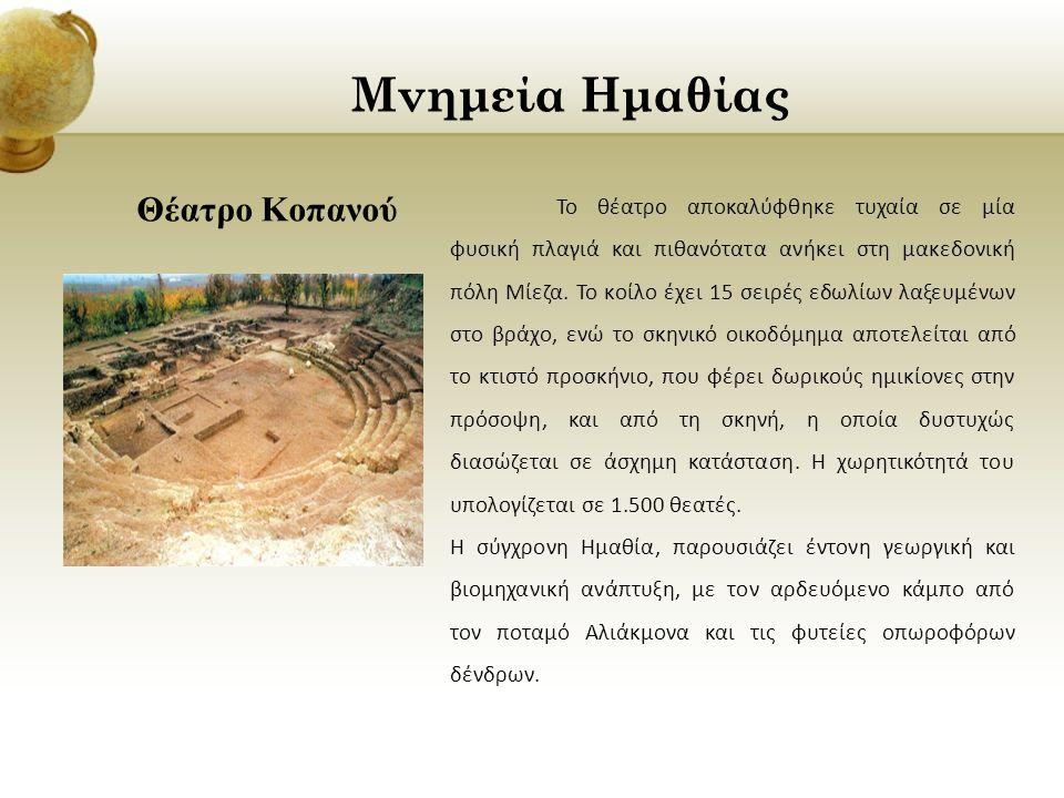 Μνημεία Ημαθίας Θέατρο Κοπανού