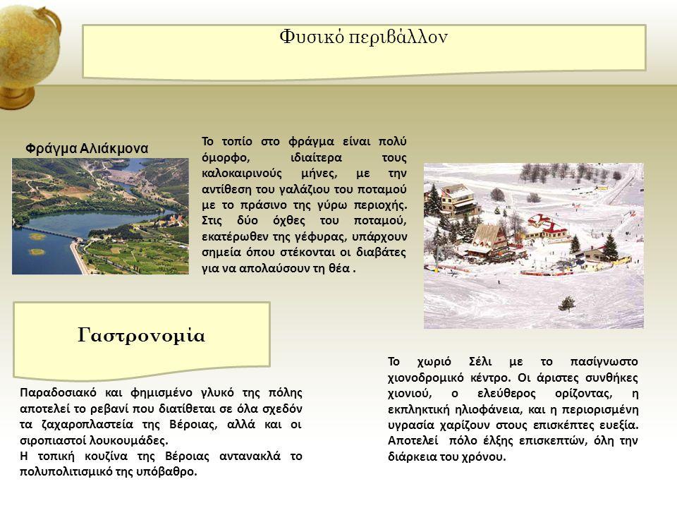 Φυσικό περιβάλλον Γαστρονομία Ξηρολίβαδο