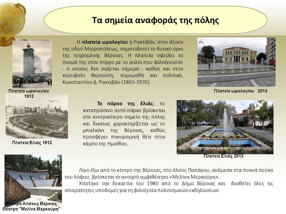 Τα σημεία αναφοράς της πόλης Θέατρο Μελίνα Μερκούρη