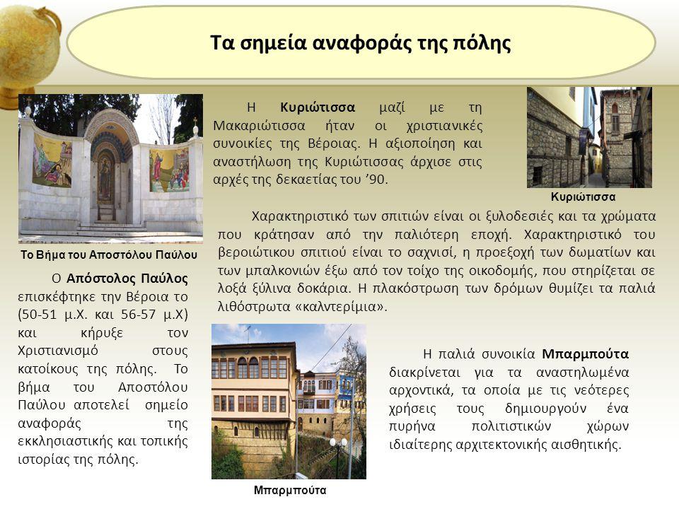 Τα σημεία αναφοράς της πόλης Το Βήμα του Αποστόλου Παύλου