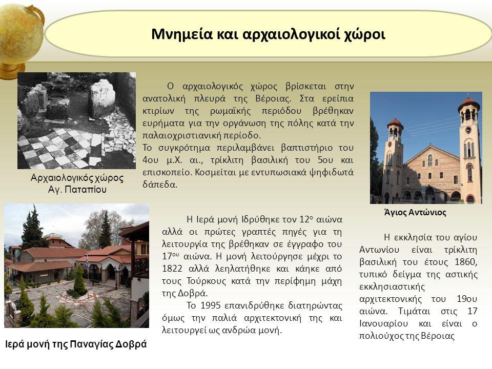 Μνημεία και αρχαιολογικοί χώροι