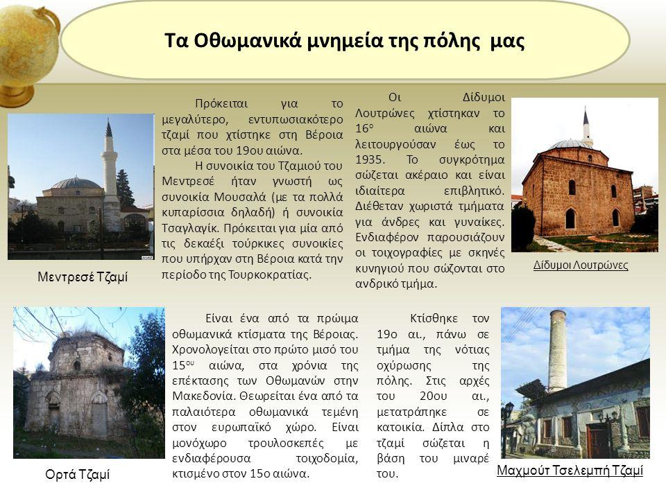 Τα Οθωμανικά μνημεία της πόλης μας
